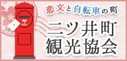 恋文と自転車の町 二ツ井町観光協会